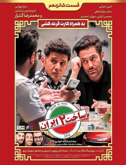 ساخت ایران ۲ قسمت 16