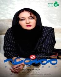 دانلود قسمت 3 سوم سریال ایرانی ممنوعه
