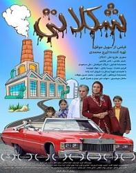 دانلود فیلم ایرانی شکلاتی