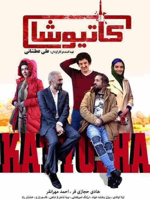 دانلود فیلم ایرانی کاتیوشا