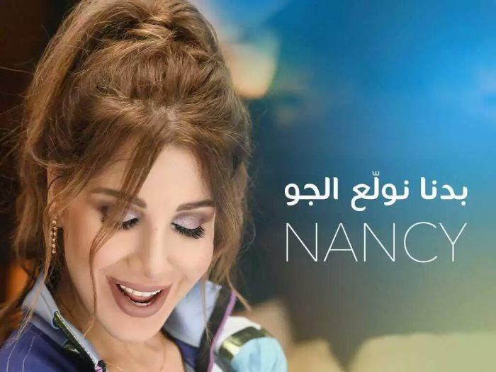 متن آهنگ بدنا نولع الجو از نانسی عجرم