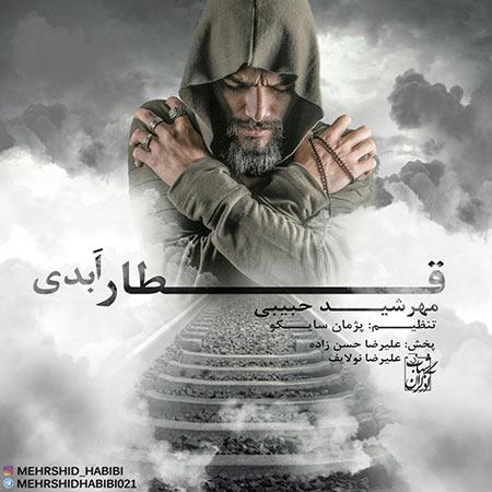 دانلود آهنگ جدید مهرشید حبیبی بنام قطار ابدی
