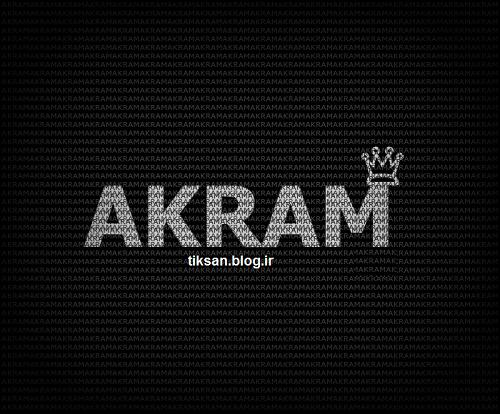 اسم اکرم به انگلیسی