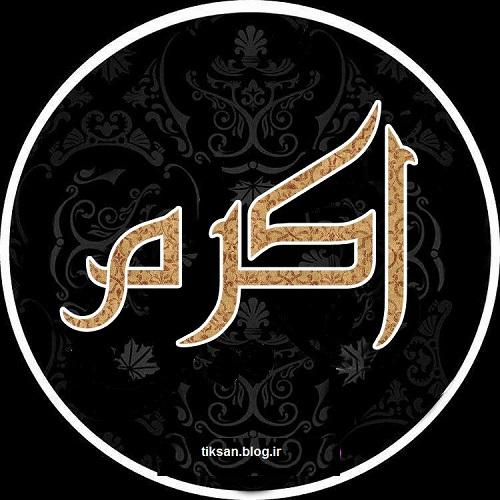 گرافیک اسم اکرم برای پروفایل