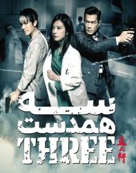 دانلود فیلم چینی سه همدست Three 2016