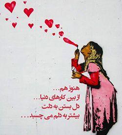 جمله دوست دارم برای عشقم | جملات عاشقانه برای عشقم
