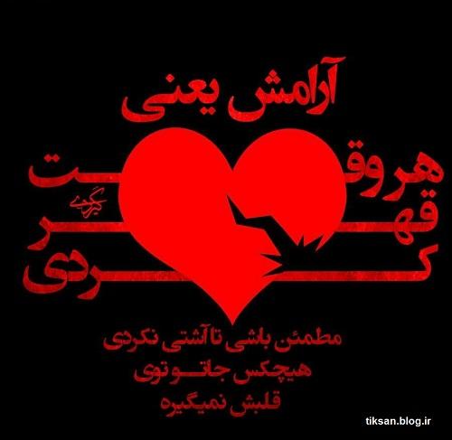 عکس نوشته قهر و آشتی برای پروفایل