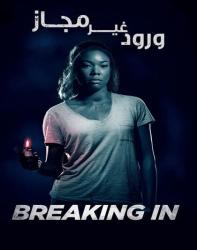 دانلود فیلم خارجی تعدی (ورود غیر مجاز) Breaking In 2018