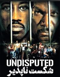 دانلود فیلم خارجی شکست ناپذیر 1 Undisputed 1 2002