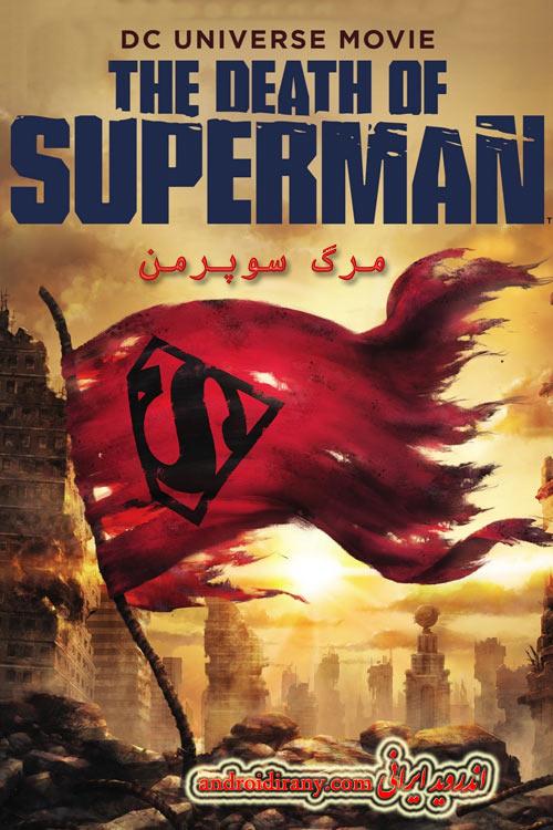 دانلود دوبله فارسی انیمیشن مرگ سوپرمن The Death of Superman 2018