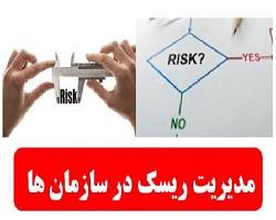 روش اجرایی مدیریت ریسک جهت اجرای کامل مبحث ریسک استاندارد ISO 9001: 2015