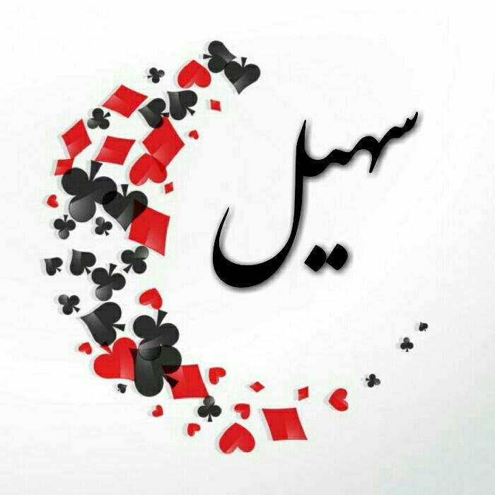 عکس با متن از اسم سهیل