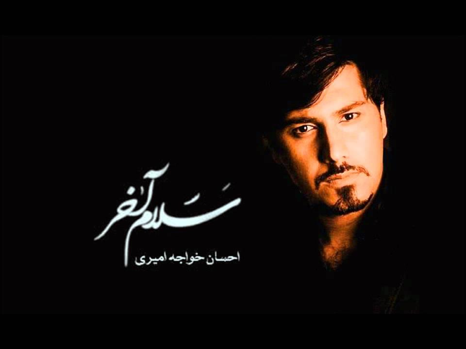 نسخه بیکلام آهنگ سلام آخر از احسان خواجه امیری