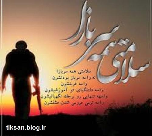عکس نوشته درمورد سربازی