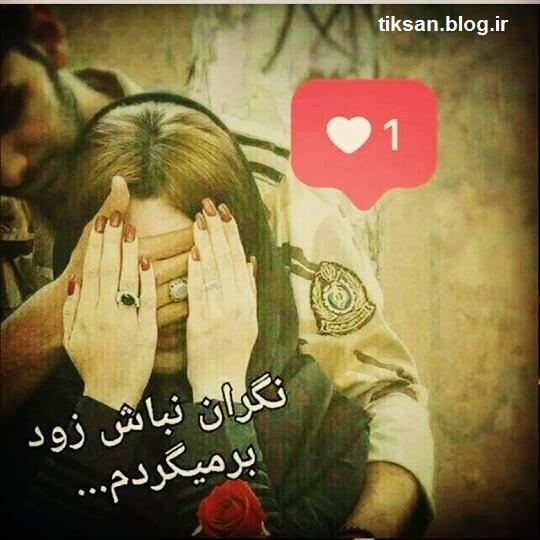 عکس نوشته عاشقانه سرباز و عشق