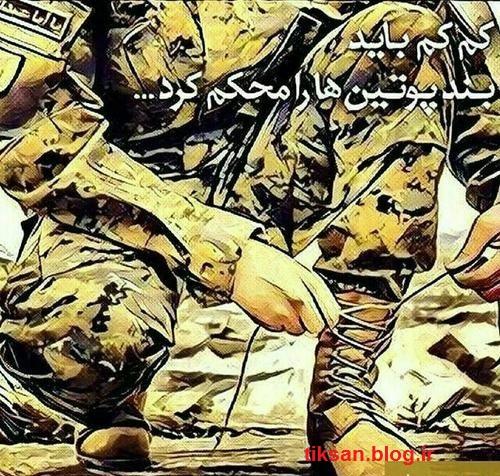 عکس با متن سربازی