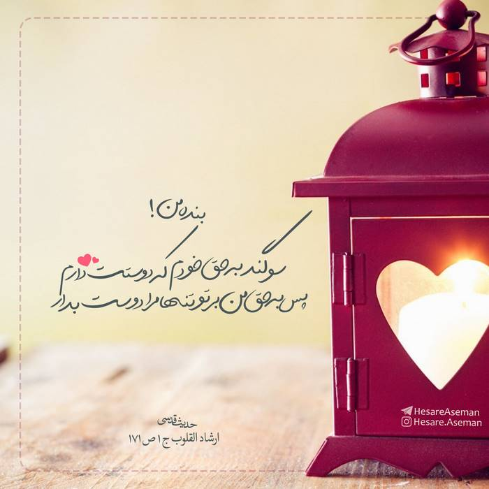سوگند به حق خودم که دوستت دارم