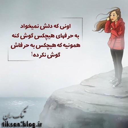 عکس نوشته دخترونه برای پروفایل