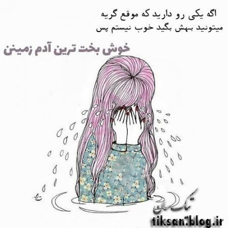 عکس فانتزی گریه دخترونه