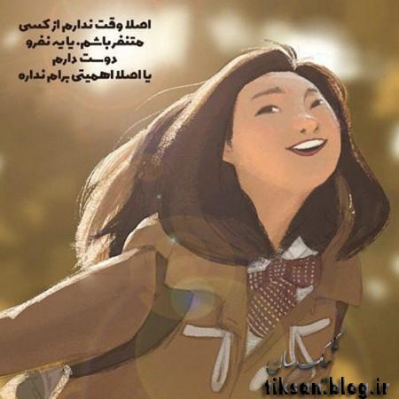 عکس کارتونی شاد دخترونه