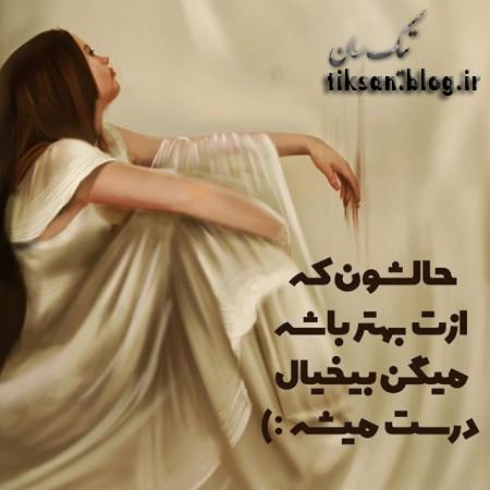 عکس با متن دخترونه غمگین