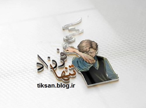 عکس نوشته فانتزی از اسم فرزاد