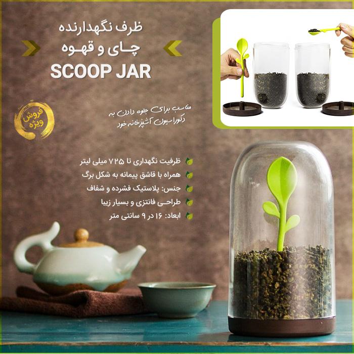 ظرف نگهدارنده چای و قهوه شیشه ای اسکوپ جار