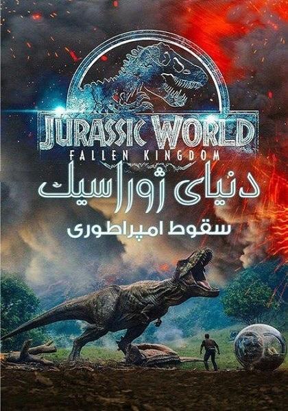 دانلود فیلم دنیای ژوراسیک سقوط پادشاهی Jurassic World: Fallen Kingdom 2018