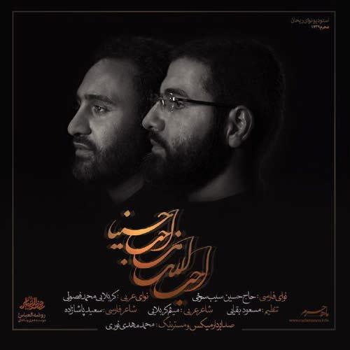 مداحی حسین سیب سرخی و محمد فصولی بنام احب الله من احب حسینا