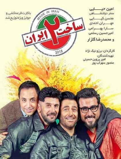 قسمت هفدهم 17 سریال ساخت ایران 2