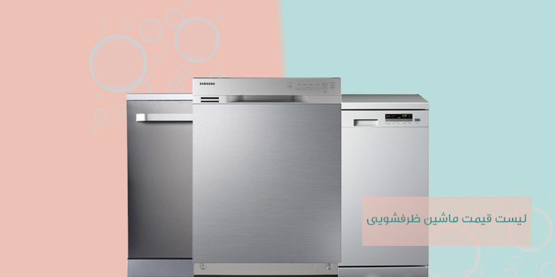 ماشین ظرفشویی چیست؟ قیمت ماشین ظرفشویی