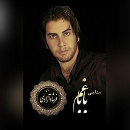 مداحی کردی جدید فرشاد آزادی به نام غم بابا محرم 97