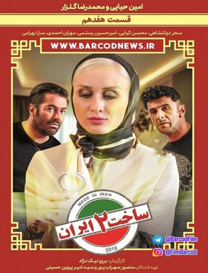 دانلود سریال ساخت ایران 2 - قسمت 17