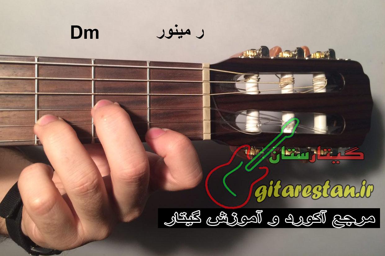 آکورد ر مینور - گیتارستان