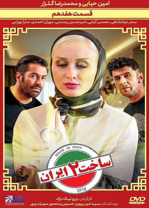 قسمت هفدهم سریال ساخت ایران