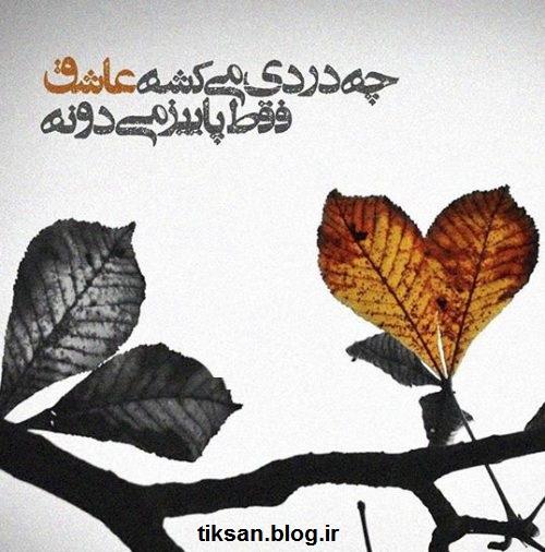 عکس نوشته دلتنگی عاشقانه برای تلگرام