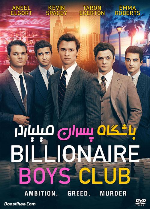 دانلود دوبله فارسی فیلم Billionaire Boys Club 2018