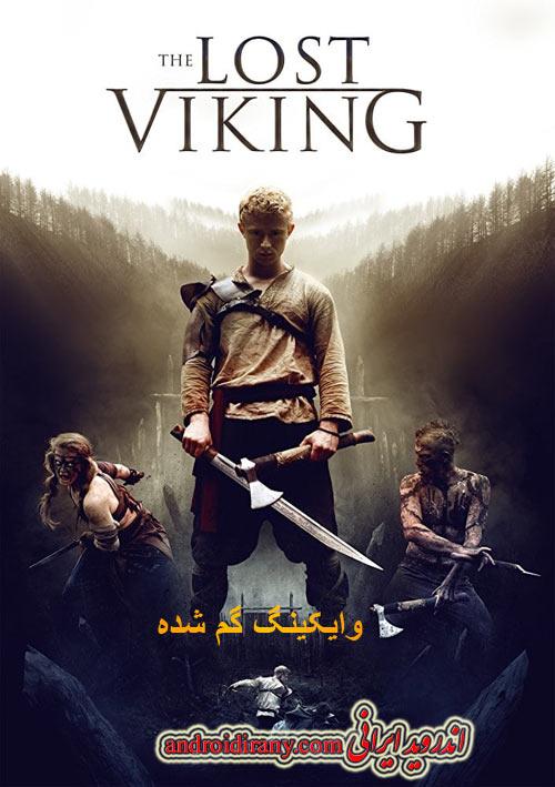 دانلود دوبله فارسی فیلم وایکینگ گم شده The Lost Viking 2018