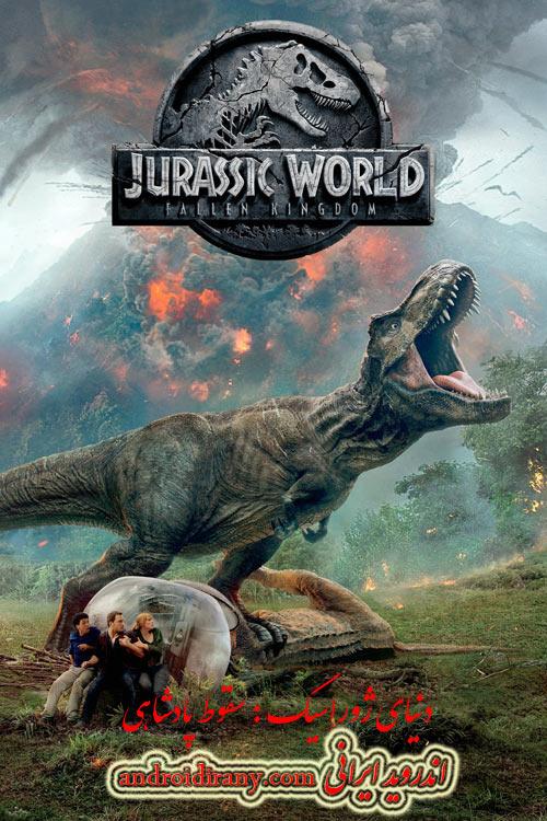 دانلود دوبله فارسی فیلم دنیای ژوراسیک: پادشاهی سقوط کرده Jurassic World Fallen Kingdom 2018