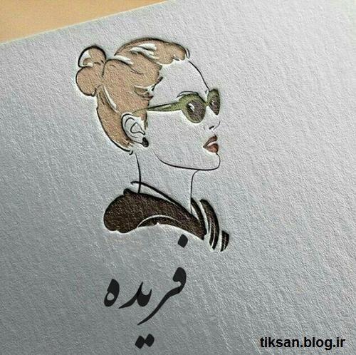 عکس نوشته دخترونه اسم فریده برای پروفایل