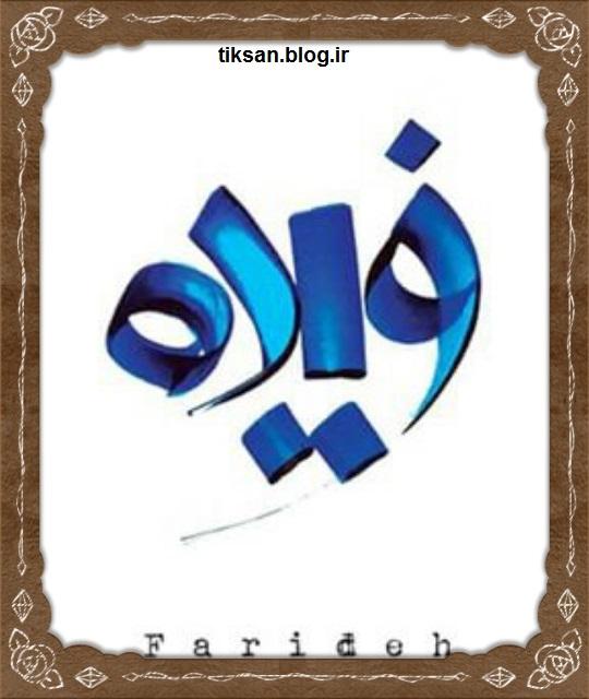 گرافیک اسم فریده برای تلگرام