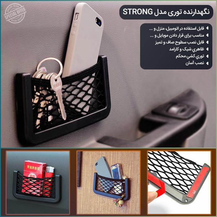 خرید نگهدارنده توری موبایل برای داخل ماشین و سطوح صاف و تميز