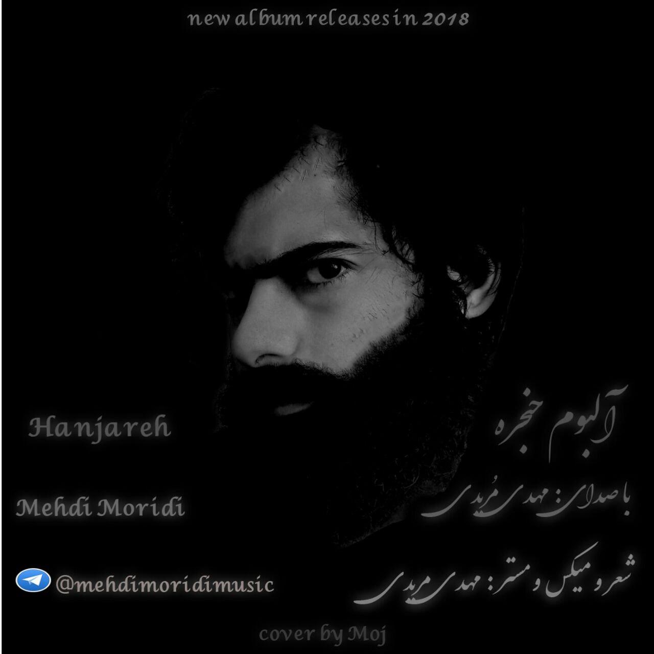 مهدی مریدی - میترسم