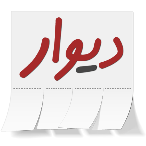 دانلود Divar 10.2.3 برنامه دیوار برای اندروید