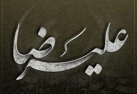اسم نوشته علیرضا