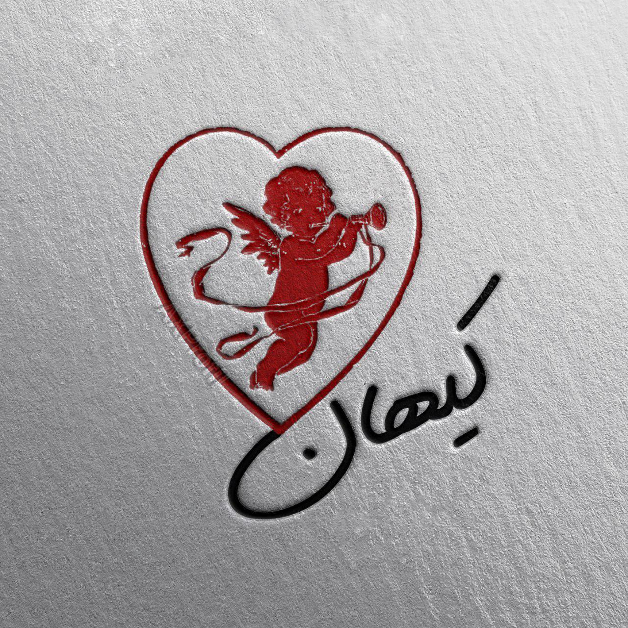 اسم نوشته کیهان