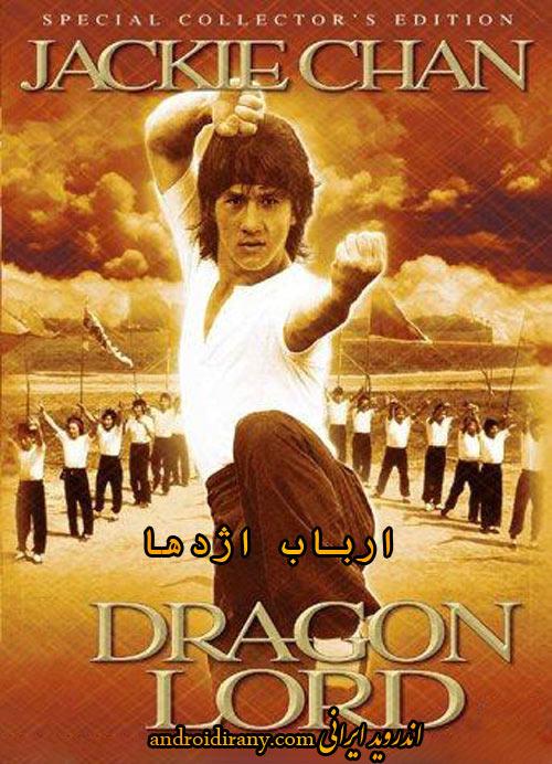 دانلود دوبله فارسی فیلم ارباب اژدها Dragon Strike 1982