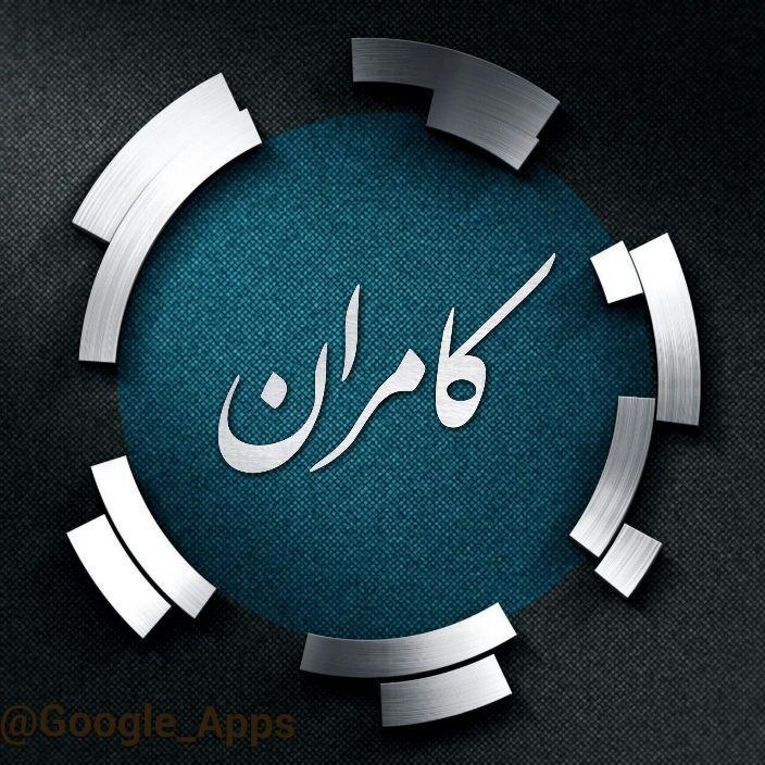 اسم نوشته کامران