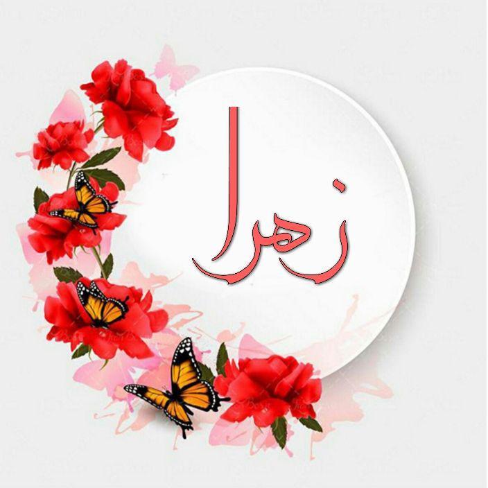 اسم نوشته جدید زهرا