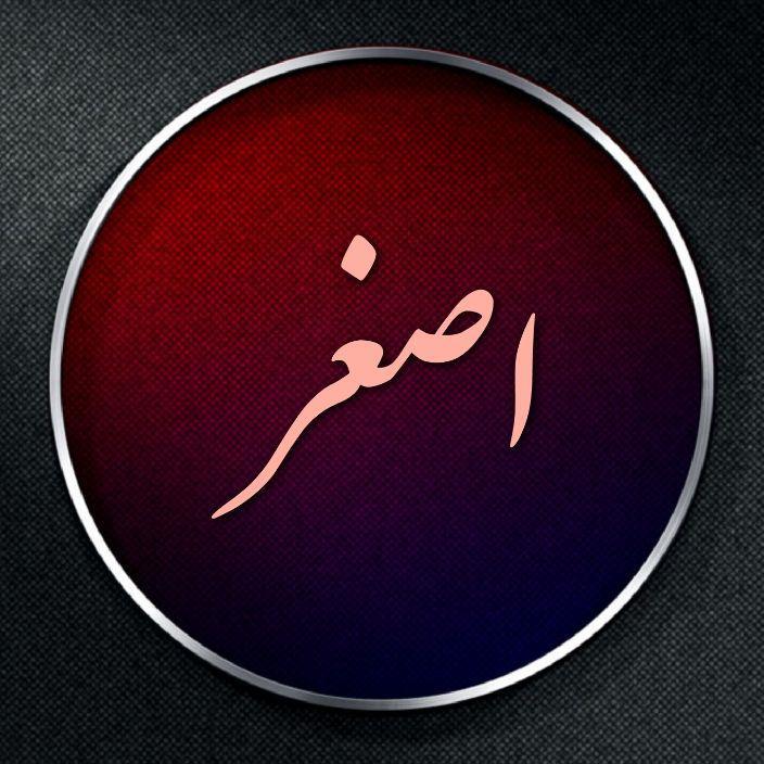اسم نوشته اصغر